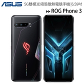 ASUS ROG PHONE 3 (ZS661KS) 16G/512G 5G雙模極速電競旗艦手機◆送K5真無線藍芽耳機+酷比加濕器