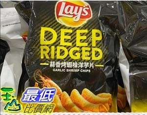 [COSCO代購] C123834 LAY S樂事 DEEP RIDGED GARLIC SHRIMP FLAVOR CHIPS 大波浪蒜香烤蝦味洋芋片