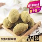 雙酵素橄欖-無籽 (單顆裝)10顆入【甜園小舖】