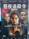 挖寶二手片-E13-024-正版DVD*電影【惡夜追殺令】小古巴古汀*丹尼斯萊瑞*史蒂芬杜夫*艾米里埃斯特維