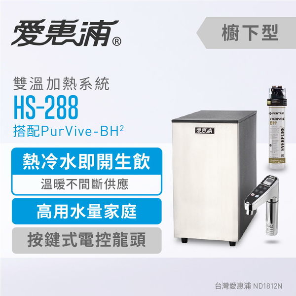 愛惠浦 雙溫加熱單道式濾芯淨水器 HS-288+PurVIve-BH2