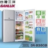 台灣三洋 SANLUX 380L 風扇雙門冰箱(SR-B380B)