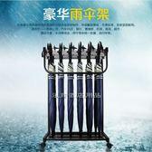 12頭帶鎖雨傘架收納架