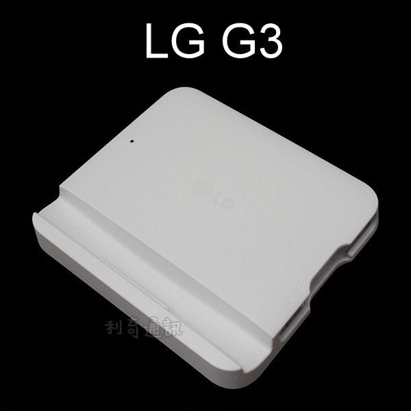 LG G3 D855 原廠座充 BC-4300 原廠電池充電座 [白色] 充電器