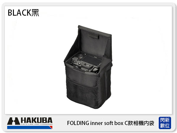 HAKUBA FOLDING inner soft box C款相機內袋 HA33661CN 黑
