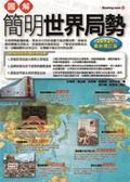 (二手書)圖解簡明世界局勢:2012最新增訂版