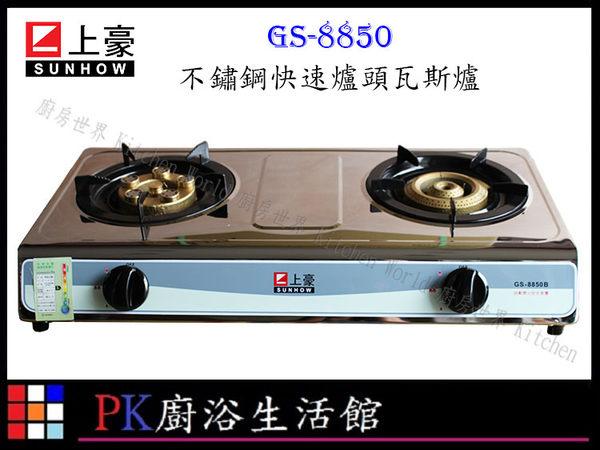 【PK廚浴生活館】 高雄上豪牌瓦斯爐 GS8850 噴射快速爐頭 安全瓦斯爐 台爐  原廠新品 房東最愛
