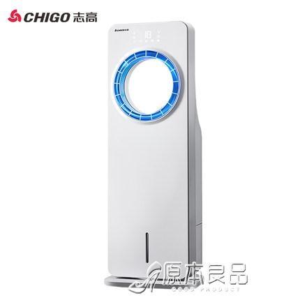 冷風機 製冷器冷風機家用宿舍無葉風扇加濕  雙11推薦爆款