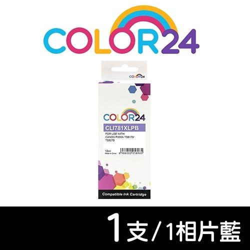 【COLOR24】for Canon CLI-781XLPB 相片藍高容量相容墨水匣 /適用 Canon PIXMA TS8170/TS8270/TS8370