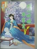 【書寶二手書T8/言情小說_KGK】點心姑娘奔富貴‧卷六《完》_九色