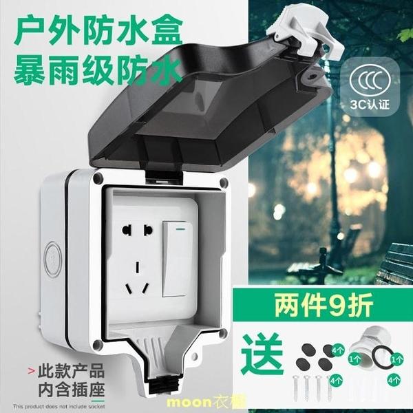 戶外防水插座一體明裝電源開關一開五孔插座防雨盒室外露天防暴雨 [快速出貨]