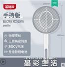 電蚊拍紅雙喜電蚊拍家用充電式超強鋰電池滅蚊燈二合一驅蚊電蠅拍LX 晶彩