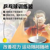 乒乓球訓練器兵兵自練網紅神器兒童防室內力球拍YXS小宅妮時尚