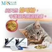 【木入森】貓咪排毛粉 30包/盒(3入組)