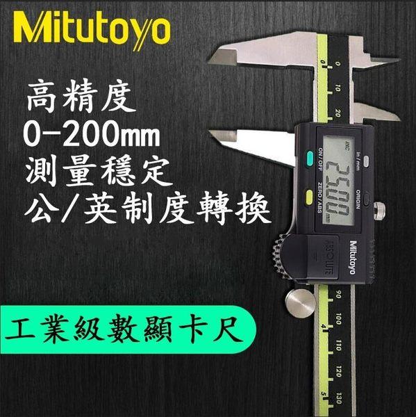 量具 日本Mitutoyo三豐數顯卡尺0-200高精度電子數顯游標卡尺--轉角1號