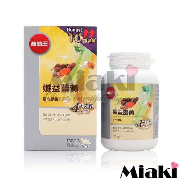 葡萄王 (增量版)孅益薑黃複方膠囊 100粒/瓶 *Miaki*