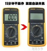 萬用錶電工DT9205A 高精度電子萬用錶數字萬能錶萬用電錶防燒帶自動關機聖誕節