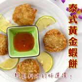 【大口市集】泰式黃金鮮蝦餅5盒(380g/10片/盒)