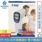 FDK 福達康 額溫槍 FT-F41 紅外線體溫計 電子體溫計 額溫槍◆德瑞健康家◆
