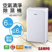 促銷【聲寶SAMPO】6公升空氣清淨除濕機 AD-WA712T