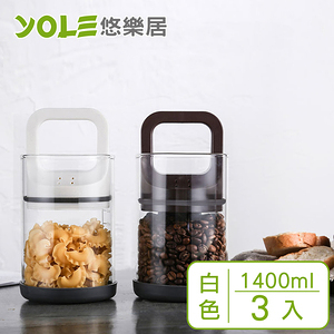 【YOLE悠樂居】耐熱玻璃抽氣真空保鮮密封罐1400ml-白(3入)