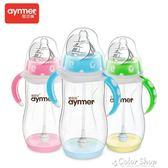 愛因美感溫奶瓶寬口徑嬰兒奶瓶防脹氣塑料吸管新生兒寶寶喝水奶瓶color shop