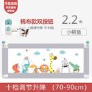 床護欄寶寶防摔bb床攔擋板通用升降欄桿2米1.8無床墊嬰幼兒床圍欄 喵可可