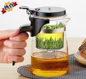 泡茶壺 飄逸杯辦公室花茶壺泡茶壺耐熱玻璃茶具過濾茶壺家用