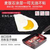 平底鍋 方形玉子燒鍋迷你不粘鍋厚蛋燒小煎鍋平底鍋燃氣電磁爐 爾碩數位3Cigo