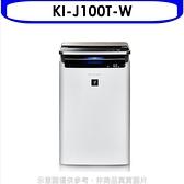 回函贈《結帳打95折》SHARP夏普【KI-J100T-W】23坪日本原裝空氣清淨機