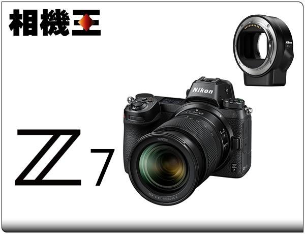 ★相機王★Nikon Z7 Kit組 + FTZ轉接環〔含 24-70mm F4 + 轉接環〕公司貨【接受預訂】