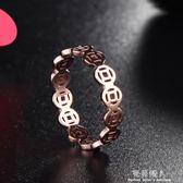 日韓版鏤空銅錢幣戒指女款鈦鋼鍍18K玫瑰金彩金指環情侶戒指  完美情人精品館