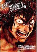拳願阿修羅(01)