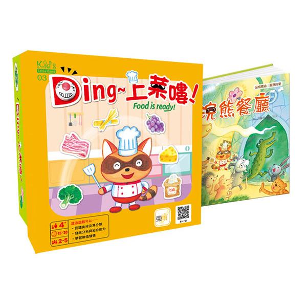 東雨 Ding~上菜嘍+浣熊餐廳【幼兒桌遊+繪本】
