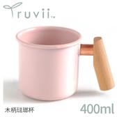 【Truvii 趣味 木柄琺瑯杯400ml《素面/珊瑚粉》】8204/琺瑯咖啡杯/茶杯/馬克杯/露營