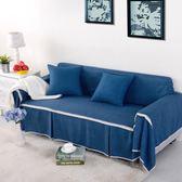 亞麻素色沙發巾沙發罩沙發套全蓋 沙發墊現代簡約全包貴妃組合【七夕8.8折】