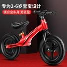 兒童平衡車滑步車2-3-6歲寶寶無腳踏自行車雙輪溜溜車學步滑行車 【快速出貨】