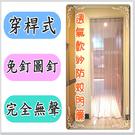 防蚊門簾/穿桿式防蚊門簾【加寬150X2...