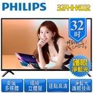 【免運費】 PHILIPS 飛利浦 32吋 LED 淨藍光 液晶 電視/顯示器+視訊盒 32PHH4002 IPS面板
