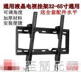 加厚可調液晶電視機掛架壁掛架32/40/43/48/49/50/55/60通用WD 至簡元素