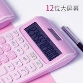 計算器可愛韓國糖果色學生用太陽能計算機財務會計專用考試大學計算器女生粉色嬡孕哺 618購物