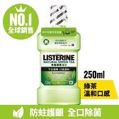 李施德霖天然綠茶防蛀護齦漱口水250mL【無酒精配方】