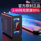 充電器多口快充USB插頭多孔9v2A雙孔qc3.0適用5v3a雙口3.4A 創時代3C館