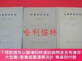 二手書博民逛書店罕見北農研究抄報第1~3號 3冊Y452361 北農會 出版1954