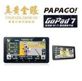 【真黃金眼】PAPAGO! GoPad7  超清晰Wi-Fi 7吋 聲控導航平板 【另售 Mio DOD GARMIN 征服者 發現者】