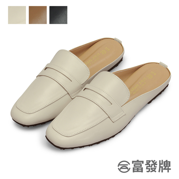 【富發牌】復古學院風穆勒鞋-黑/棕/杏  1PL106