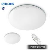 【聖影數位】Philips 飛利浦 靜昕 32181 80W LED吸頂燈 調色調光 (PA001) 公司貨