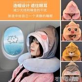 卡通U型枕連帽靠枕脖子護頸枕旅行坐車u形頭枕護頸椎神器可愛枕頭  茱莉亞