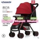 【3C】智兒樂嬰兒推車可坐可躺輕便折疊四輪避震新生兒嬰兒車寶寶手推車 輕便冬夏兩