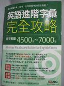 【書寶二手書T1/語言學習_YDS】英語進階字彙完全攻略-範圍4500~7000_LiveABC